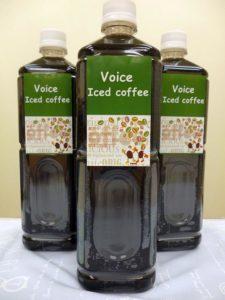 フレッシュゾーン・ボイス アイスコーヒー イメージです